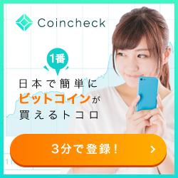 何と今だけビットコインの取引所利用手数料無料!の coincheck bitcoin